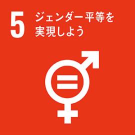 ジェンダーの平等を達成し、すべての女性と女児のエンパワーメントを図る