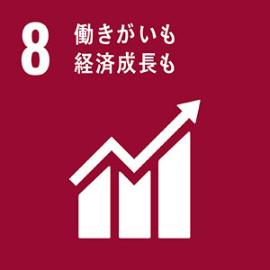 すべての人のための持続的、包摂的かつ持続可能な経済成長、生産的な完全雇用およびディーセント・ワーク(働きがいのある人間らしい仕事)を推進する