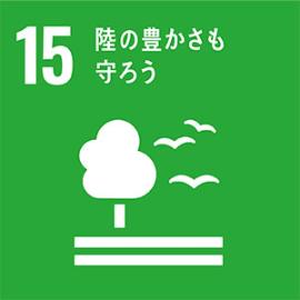 陸上生態系の保護、回復および持続可能な利用の推進、森林の持続可能な管理、砂漠化への対処、土地劣化の阻止および逆転、ならびに生物多様性損失の阻止を図る