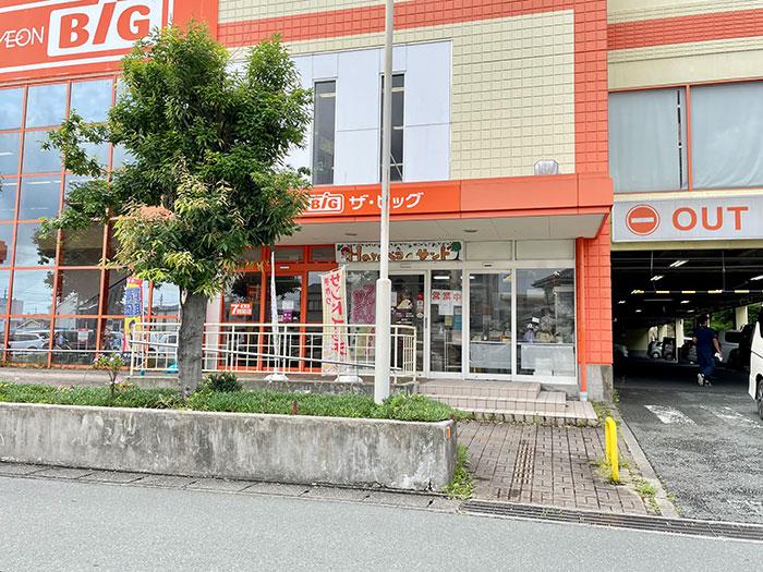 ザ・ビッグ浜松葵町店 Haraペコ・サンド