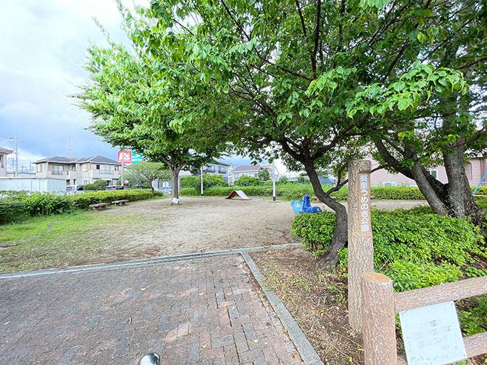 葵東うめのき公園