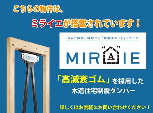 地震対策<br> 耐震等級3+繰り返しの地震から家を守るミライエ搭載