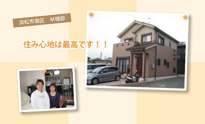 浜松市南区M様邸