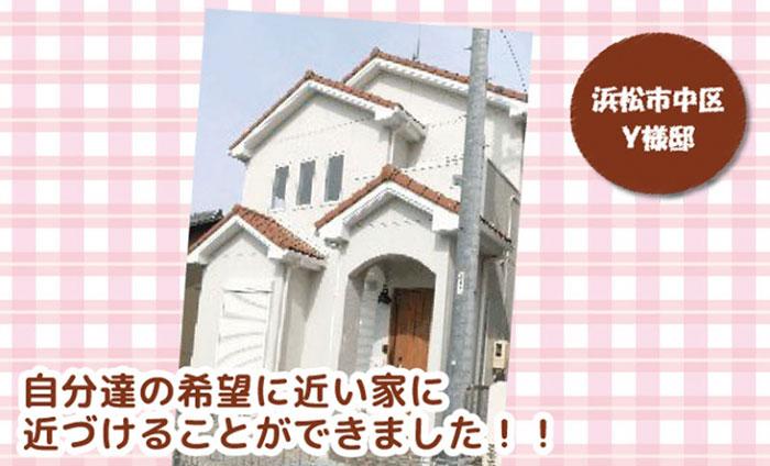 浜松市中区Y様邸