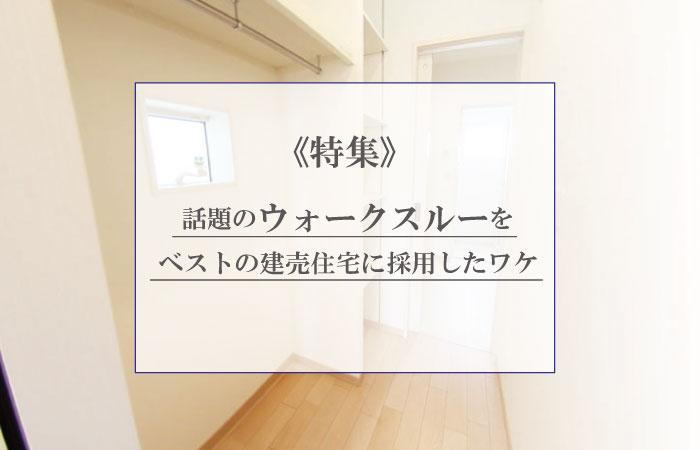 話題の『ウォークスルー』をベストの建売住宅に採用したワケ 新築一戸建て住宅