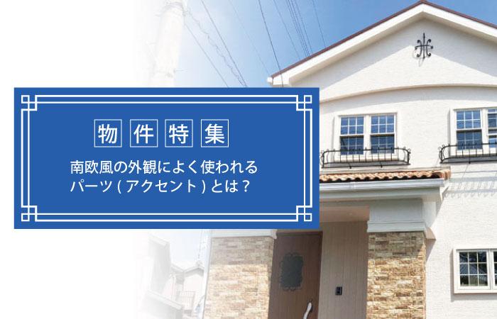 南欧風の外観によく使われるパーツ(アクセント)とは? 新築一戸建て住宅