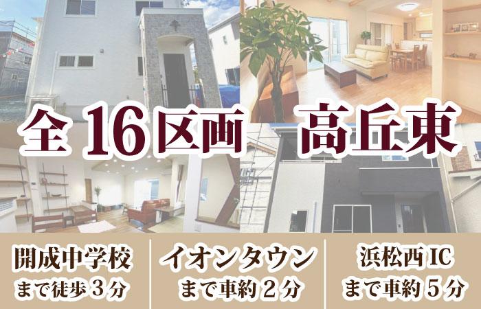 全16区画。アクセスしやすくお買い物に便利な高丘東の物件特集!浜松市中区新築・分譲住宅