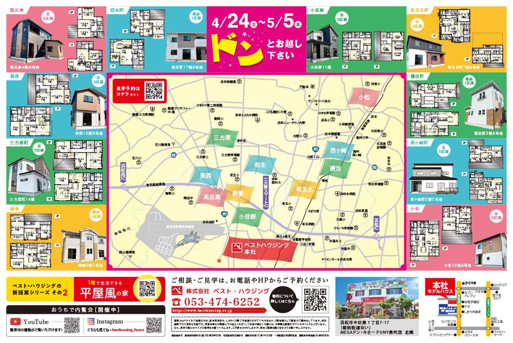 『GWベス祭』 4月24日(土)~5月5日(水)の12日間開催!