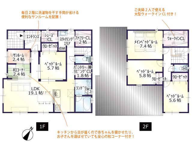 【3月着工開始】葵西16期B号地 新築一戸建て住宅