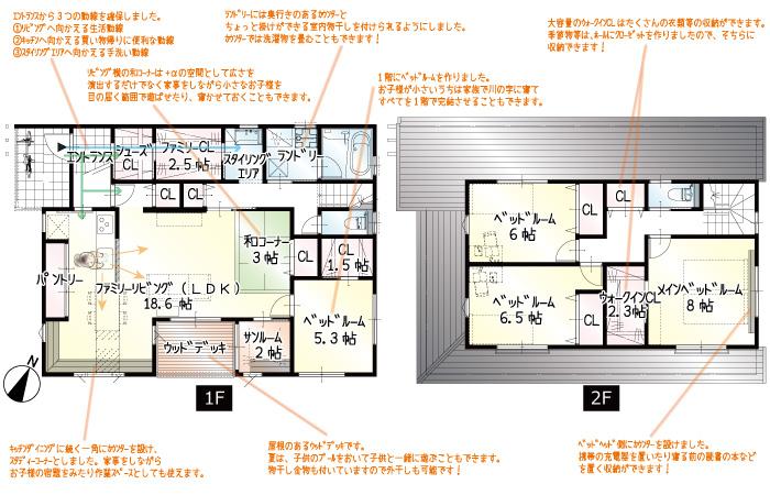 【今月着工】葵西16期C号地 新築一戸建て住宅