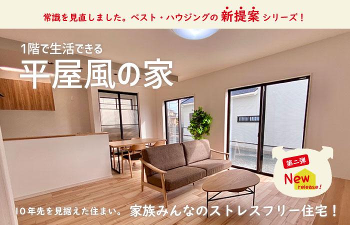 新提案 平屋風の家 新築住宅