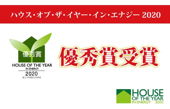 『ハウス・オブ・ザ・イヤー・イン・エナジー2020』優秀賞を受賞いたしました。