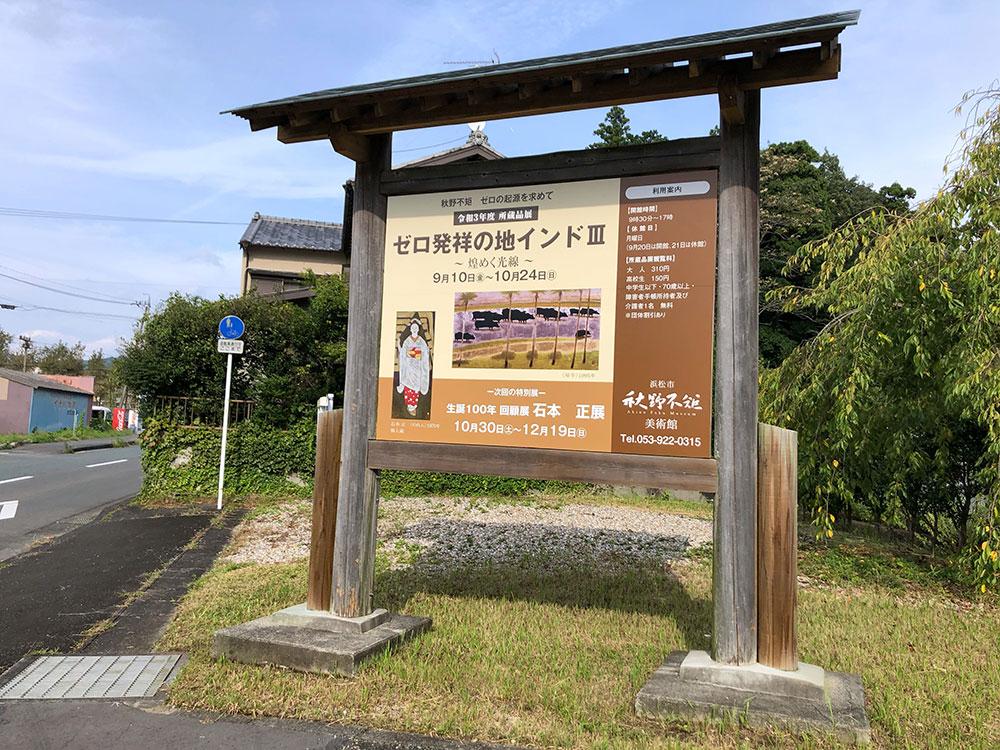周辺(秋野不矩美術館)