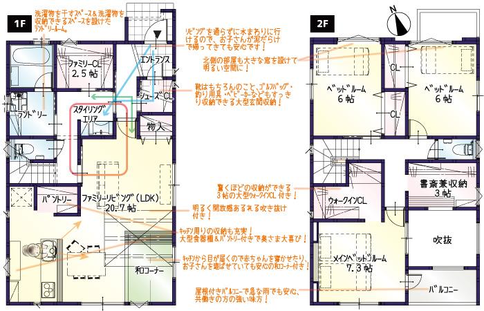 【完成】鴨江2丁目7期C号地 新築一戸建て住宅