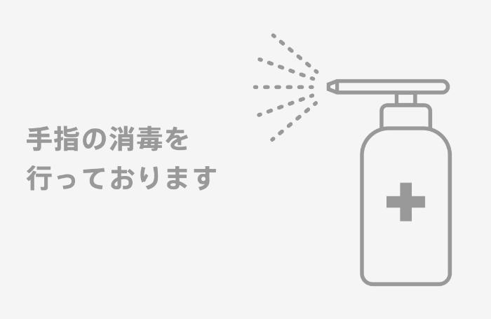 新型コロナウイルス感染症拡大防止への取り組み・お客様へのお願い