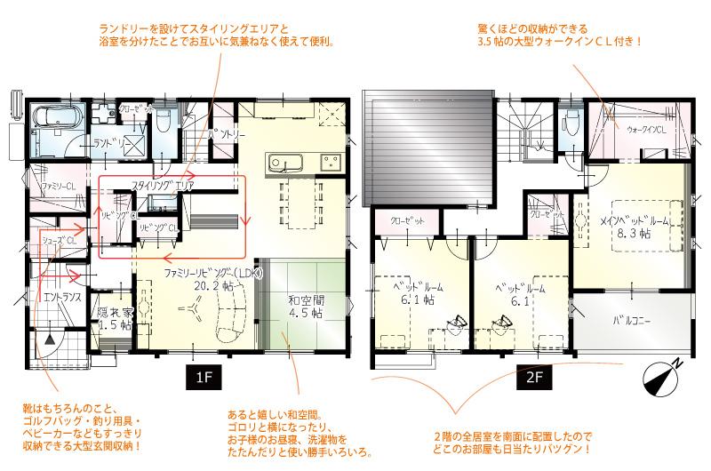 間取図<br> #駐車4台 #1階収納豊富 #シューズCL→リビングCL #手洗い動線 #1.5帖の隠れ家 #1階4.5帖の和空間 #2階バルコニー